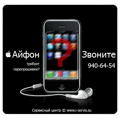 перепрошивка iphone 3gs